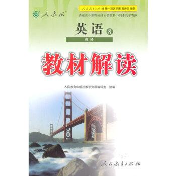 人教版 教材解读 英语8 选修(人民教育出版社指定教材解读类图书)