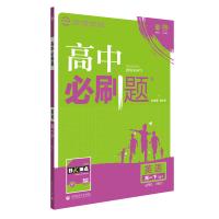 理想树67高考2019新版高中必刷题英语高一下必修3、4合订外研版配同步讲解狂K重点