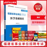 中公教育2020福建省事业单位公开招聘工作人员考试专用教材:医学基础知识(全新升级)