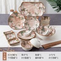碗碟套装日式碗碟套装家用日式碗盘多人组合釉下彩陶瓷餐具复古吃饭碗勺菜盘子 咖啡花--6人餐带汤碗鱼盘