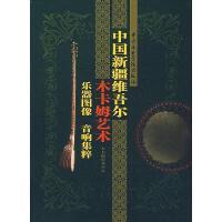 【二手旧书8成新】国新疆维吾尔木卡姆艺术乐器图像音响集粹 周吉撰稿 中央 9787810962131