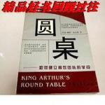 【二手旧书9成新】485 圆桌: 如何建立高效团队的学问 (一版一印)