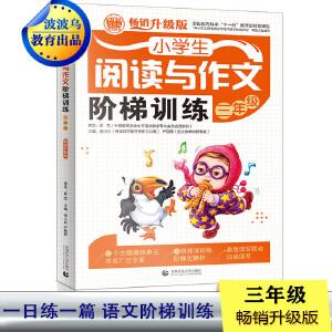 小学生作文阅读与阶梯训练 小学三年级(畅销升级版)