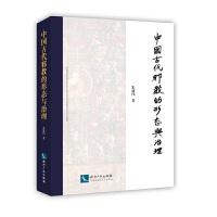 中国古代邪教的形态与治理