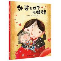 外婆变成了老娃娃 正版精装幼少儿童情商早教启蒙亲子故事图画书3-6-8岁