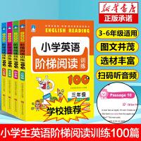 【扫码听音频】小学英语阶梯阅读训练100篇 3-6年级(套装全4册) 小学英语阅读强化训练理解翻译 课外辅导书教材