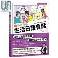 一本漫画学会生活日语会话(1书1MP3)港台原版 吉原早季子 EZ丛书馆 日语会话