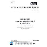 机床数控系统 NCUC-Bus现场总线协议规范 第1部分:总则