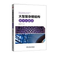 大型复杂钢结构数字化建造