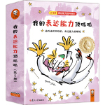 我的表达能力顶呱呱:3~6岁表达能力提升绘本(国际安徒生奖昆廷·布莱克,创造英国童书历史的大师)(套装共5册)