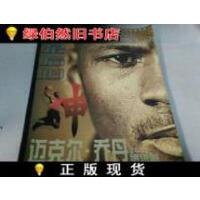 【二手正版9成新】最后的神 迈克尔乔丹 绝世版 /NBA旋风编辑部 北京体育大学