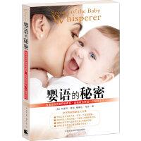 婴语的秘密:美国超级育婴师特蕾西*霍格教您带出一个聪明宝贝