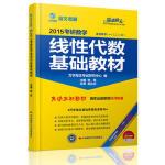 海文考研2015考研数学线性代数基础教材 9787511914484