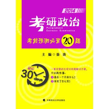 正版书籍 9787562051541考研政治考前预测必背20题 徐涛  中国政法大学出版社
