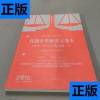 【二手旧书9成新】2015 国家司法考试真题分类解读五卷本 2009-20