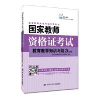 国家教师资格证考试――教育教学知识与能力(小学)