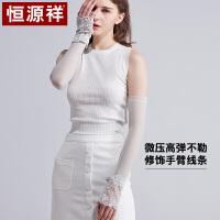 恒源祥夏季蕾丝拼接防晒冰袖女薄款防晒防紫外线冰爽透气冰丝手袖手套袖套护臂长款