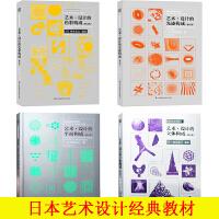 四本一套 基础造型系列教材 日本朝仓直巳编著 艺术设计的 平面 光迹 色彩 立体构成修订版 理论书籍