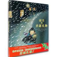 蒲蒲兰绘本馆圣诞礼物系列最美的圣诞礼物(精装)3-8岁儿童绘本图书籍幼儿绘本经典版儿童图画故事书读物