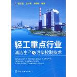 轻工重点行业清洁生产及污染控制技术