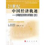 21世纪中国经济轨迹 ――分季度经济形势分析报告(2013)(21世纪中国经济轨迹系列丛书)