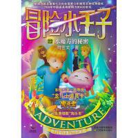 冒险小王子:水魔方的秘密(儿童文学) 周艺文 9787534439070