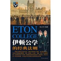 【二手旧书9成新】 伊顿公学的经典法则 杨立军 学林出版社 9787807304784
