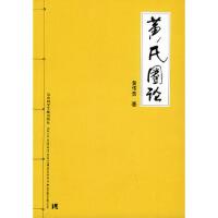 【二手旧书9成新】黄氏圈论 黄传贵 社会科学文献出版社 9787801902870