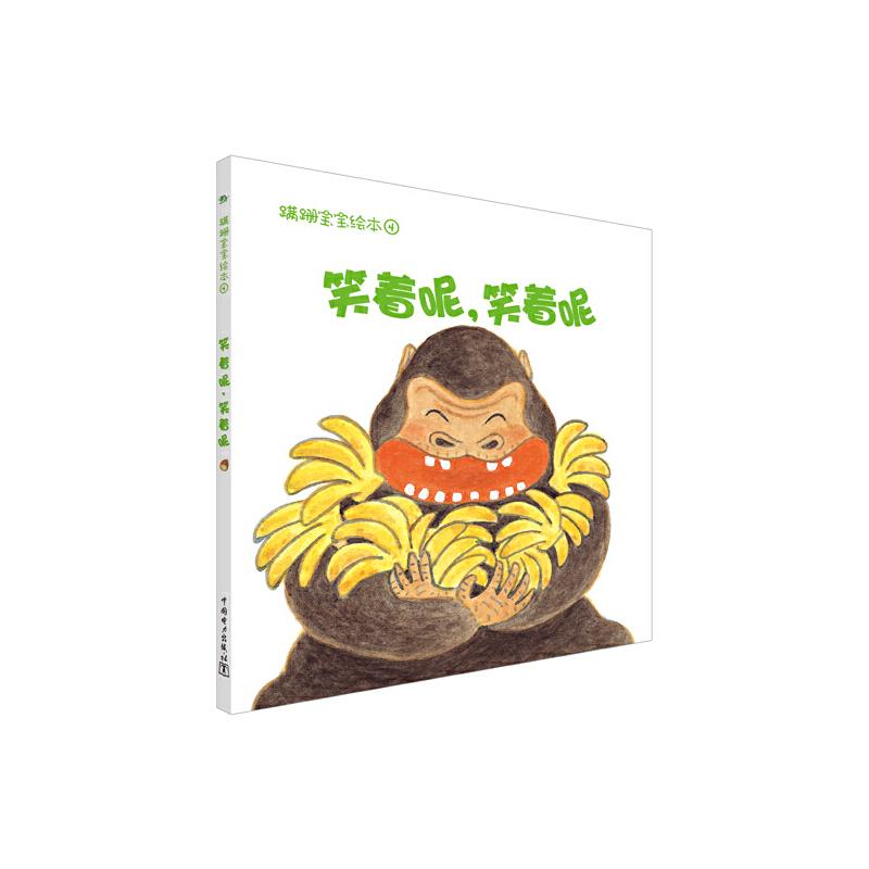 蹒跚宝宝绘本:笑着呢,笑着呢文字简练有节奏,图画温馨可爱,加上精巧设计的小悬念,能充分调动宝宝的好奇心和探索欲,把阅读变成一场生动的亲子游戏!这是一套非常符合学步宝宝的认知和语言发展水平的启蒙书。
