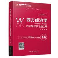 西方经济学(微观部分・第七版)同步辅导及习题全解(高校经典教材同步辅导丛书)