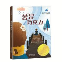 ���H大��小�f・成�L版――苦��巧克力