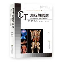 CT诊断与临床---中枢神经、头颈及骨骼肌肉