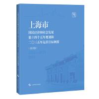 上海市国民经济和社会发展第十四个五年规划和二�三五年远景目标纲要(普及版)