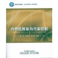 内燃机排放与污染控制 周松,肖友洪,朱元清 编著