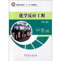 化学反应工程(第二版) 靳海波