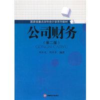 【正版二手书旧书 8成新】公司财务 郑亚光,饶翠华著 西南财经大学