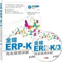 金蝶ERP-K/3完全使用详解 附盘 会计财务软件培训教程 金蝶k3教程书籍 金蝶k 3教材 金蝶erp软件书籍 金蝶