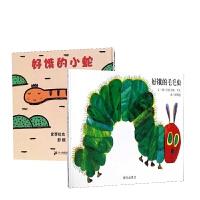好饿的小蛇+好饿的毛毛虫 共2册