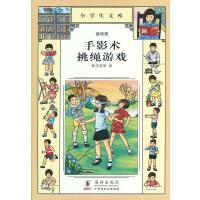 小学生文库005-手影术 挑绳游戏
