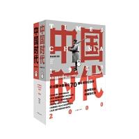 中国时代(全新概念的中国现代史,纪念新中国成立70周年)