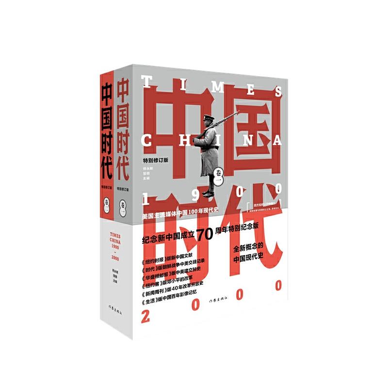 """中国时代(全新概念的中国现代史,纪念新中国成立70周年) 美国主流报刊记述的百年中国现代史。100万字,25位学者,历时8年,六大美国主流报刊编就的一部美国观的中国现代史,中国人了解美国主流媒体刻录中国的方式与观察,中国人了解现代百年史的""""全政治内参""""。"""