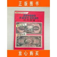 【二手旧书9成新】民国中国银行 交通银行 农民银行法币图鉴