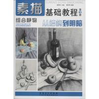 素描基础教程 (3)组合静物 安徽美术出版社