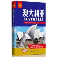 中国公民出游宝典:澳大利亚