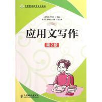 应用文写作(第2版)/邓筱玲 邓筱玲 许宝利 主编