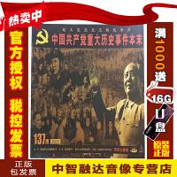 正版包票 超大型党史文献纪录片中国共产党重大历史事件本末(39VCD)视频音像光盘影碟片