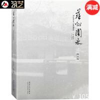 苏州园林 纪念版 中英文对照 陈从周大师著 江南中式古典园林与建筑设计图解书籍