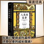 """人类的故事(极具现场感的人类成长史;《魔戒》译者邓嘉宛""""将生命中的7个月交给了这本书"""";无障碍阅读全本,完结篇初次译入中文世界;房龙56幅地图原样保留)"""