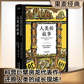 人类的故事(pdf+txt+epub+azw3+mobi电子书在线阅读下载)