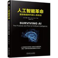 人工智能革命:超级智能时代的人类命运 9787111569305 [英]卡鲁姆蔡斯(Calum Chace)著 张尧然